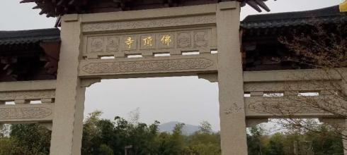 The huge gate leading to the winding trail of Niu Shou Shan, which translates to Ox Head Mountain